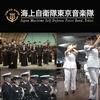 海上自衛隊東京音楽隊のチャレンジ
