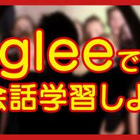 海外ドラマ『glee』で英会話学習しよう!セリフを解説