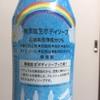 【エムPの昨日夢叶(ゆめかな)】第1033回 『卓球にバトミントン!日本スポーツ界が熱かった1日!熱闘ならぬ熱湯に浸かる夢叶なのだ!?』[12月16日]
