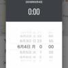 【最新バージョン対応】全国タクシーアプリの使い方!もっと使いこなそう!【応用編】