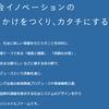 【個別面談】「チーム・マイナス6%を牽引したプロフェッショナルファーム」(イーソリューションズ㈱)