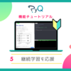 PyQ機能紹介【復帰しやすい仕組みで継続学習を応援】