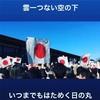 【2019年】平成最後の一般参賀に行ってきた!感想・まとめ