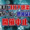 大阪ダービー 第37回摂河泉競走が開催中止に。前節住之江を走ったボートレーサーがコロナ感染。地元レース・競艇・コロナウイルス