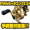 【シマノ】コンパクトになった丸型リール「21カルカッタコンクエスト」通販予約受付開始!