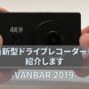 最新型の4K対応のドライブレコーダーを買ってみました VANBAR 2019最新型ドライブレコーダー 商品紹介編