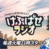 2021.3.9 生けぷぱせラジオ #13 ホムラ ヒカリミラーもあるよ!【スマブラSP】