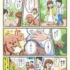 『犬のお散歩メッセージワッペン』 【日本初】わんちゃんの飼い主様のお悩み解決アイデア商品を紹介するにゃ