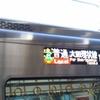 JR大阪環状線クリスマス電車