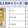 【切手買取】2次文化人切手シリーズ vol.18 植村松園