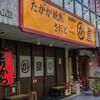 東京のリベンジで福岡の「かわ屋」に行ってきた
