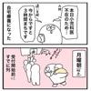 親子インフル1週間【16コマ】