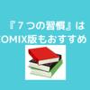 『7つの習慣』COMIX版は読みやすい!気軽に何度でも読み返せそう!