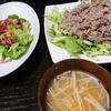 牛しゃぶサラダ、ブロッコリーサラダ、スープ