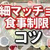 細マッチョの食事制限をするコツを紹介【食事も控える?】