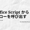 Office Script からHTTPリクエストしてフローを呼び出す