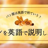 パン屋は英語で?「パン」を英語で説明しよう!