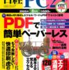 日経PC21 2005年08月号 PDFで簡単ペーパーレス