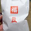 北海道神宮で買った福豆が美味しすぎて感動!北海道産の大豆ってこんなに大きくて美味しいなんて!