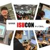 社内ISUCON開催しました