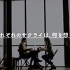 【news zero】Mr.Children・桜井和寿と嵐・櫻井翔の「同姓サクライ対談」を文字に起こしてみた。【2020.11.30】