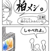 2/4モヤさまin柏・流山