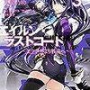 エイルン・ラストコード 〜架空世界より戦場へ〜3