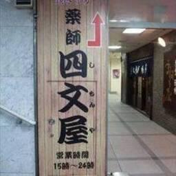 四文屋 すすきの駅前店
