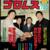 有田と週刊プロレスと シーズン1 #007~008