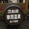 道の駅・摩周温泉に立ち寄る。