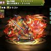 【パズドラ】龍人の炎剣士ドゥバルの入手方法や進化素材、スキル上げや使い道情報!