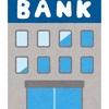 三菱UFJ銀行が不稼働口座に手数料を取る話
