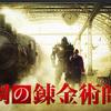 映画「鋼の錬金術師」山田涼介主演、本田翼も出演!?気になるストーリー