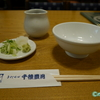 名古屋の蕎麦屋の名店と千種公園  ―「千種豊月」―