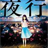 森見登美彦「夜行」の紹介&感想!夜を渡り歩くファンタジー小説!