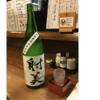 いただきました!!  「射美   特別純米  (30BY)」