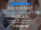 12/21開催:クリスマスなのに(?)パズルを解いて、エンジニア力をアップしよう!