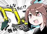 第3話 機械学習の活用事例!建設機械や回転寿司屋でも活用されている!?【漫画】未経験なのに、機械学習の仕事始めました
