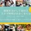 Takumi Holidaysとのメールは英語で書いたほうがいいかも。