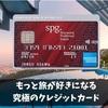 陸マイラーの私がSPGアメックスカードを発行した理由。豪華なホテルに無料宿泊などの特典がある究極のカード