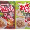お菓子ふりかけ ニチフリ カラムーチョ/わさムーチョ/スコーン/ドンタコス どれが美味しい?食べ比べてみた!プラスおまけも