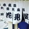 中ノ沢温泉 旅館 花見屋