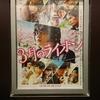 映画「3月のライオン」ネタバレややありの【闘いの前編】感想