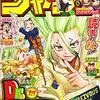 パワーパワーパワー!週刊少年ジャンプ2020年48号感想!ネタバレ注意!