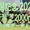 【新潟記念 2020】過去10年データと予想