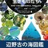 辺野古の海図鑑「大浦湾の生きものたち」