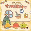 クリスマスソング「サンタはまだかな?」アニメーション動画完成!