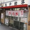 【THE餃子】亀戸餃子を食べてきた ※注文方法に注意!