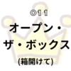 【ピックアップ!! IGEA】011:オープン・ザ・ボックス