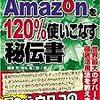 """古書購入に便利なAmazonマーケットプレイス用ツール""""Juice"""""""